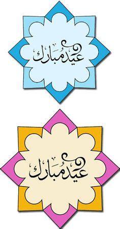 Eid Ul Fitr Festival Essay - Muharram 2018